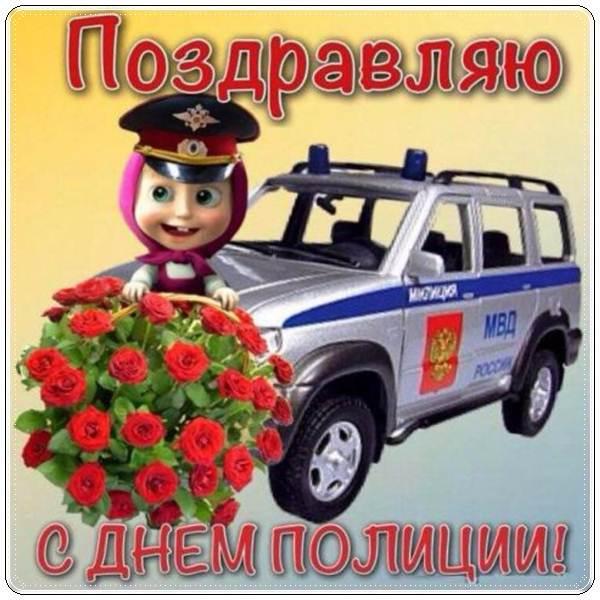 Красивые поздравления с днем полиции