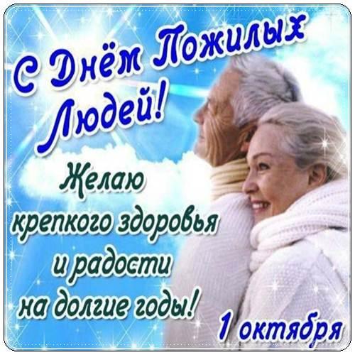 Пожелания на день пожилого человека