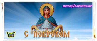 pozdravlenie s pokrovom presvyatoj bogorodicy v proze