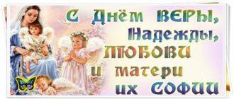 Поздравления Вера Надежда Любовь
