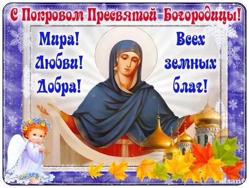Поздравление с Покровом Пресвятой Богородицы в прозе