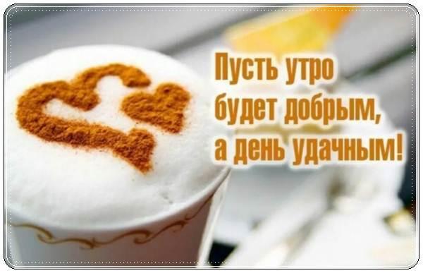 Пожелание мужчине доброго утра и удачного дня