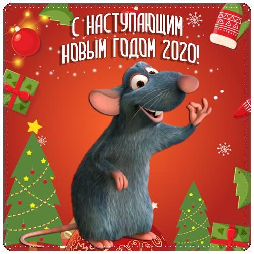 Смешные поздравления с новым 2020 годом
