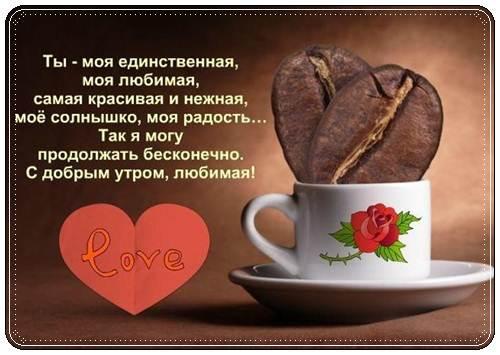 Пожелания доброго утра любимой девушке в стихах