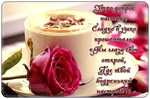 Нежные пожелания доброго утра женщине