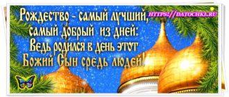 Красивые поздравления с Рождеством Христовым в стихах, прозе