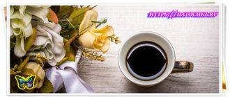 Пожелания доброго утра любимой женщине в стихах