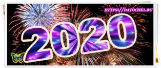 Лирическое поздравление с новым годом