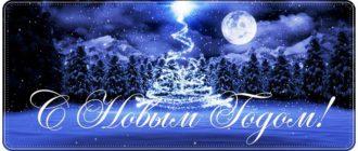 Стихи поздравления с новым годом