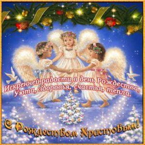 Поздравления на Рождество Христово 2020 в стихах и прозе: 65 самых красивых пожеланий