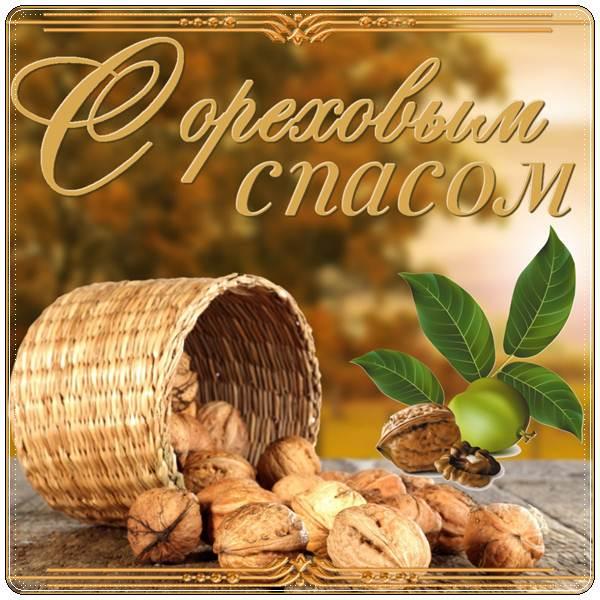 Ореховый спас поздравления в стихах, короткие, красивые