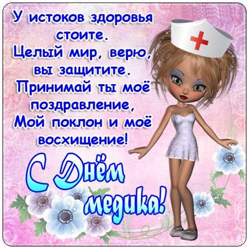 Поздравления с днем медика прикольные