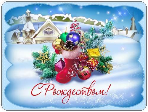 Поздравления с Рождеством в стихах красивые