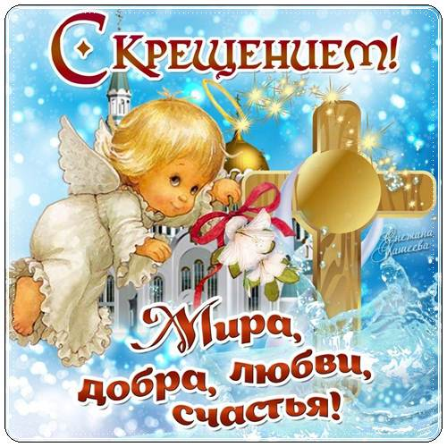 Поздравления с Крещением Господним-49 пожеланий