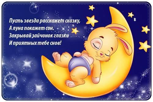 Пожелания сладких снов милые