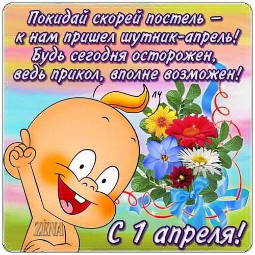 Поздравления с 1 апреля картинки