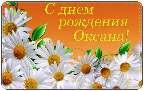 Красивые поздравления с Днем рождения Оксане