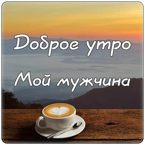 Хорошие пожелания с добрым утром мужчине