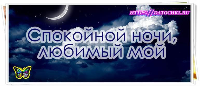 Красивые пожелания спокойной ночи любимому мужчине