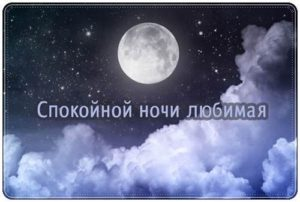 Спокойной ночи любимой девушке своими словами до слез