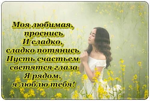 Доброе утро любимая красивые пожелания своими словами