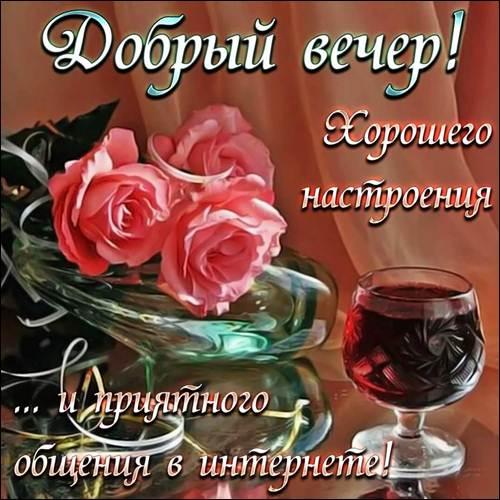 Красивые пожелания доброго вечера женщине