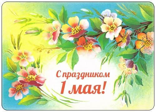 Поздравления с 1 мая 2020 в стихах