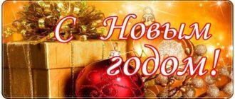 Красивое душевное поздравление с новым годом 2021 стихи и проза