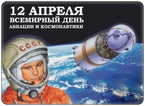 Поздравления с днем космонавтики в стихах