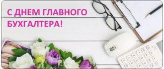 Поздравления с Днем главного бухгалтера женщине в прозе и стихах