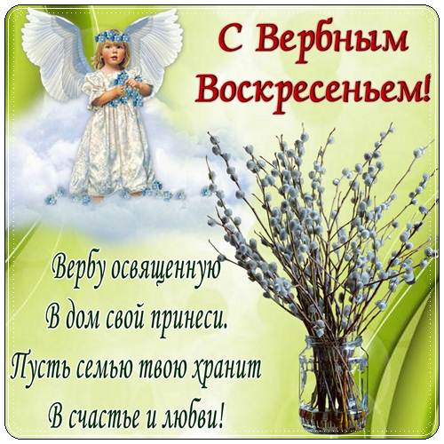 Поздравления на Вербное Воскресенье 2021 в прозе трогательные