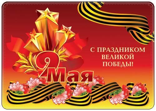 Поздравления с Днем Победы 9 мая в прозе: трогательные пожелания