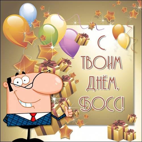 Поздравление шефа с днем рождения своими словами