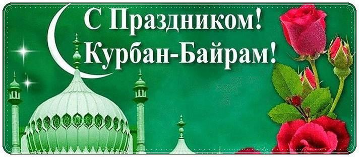 Поздравление на Курбан Байрам на русском