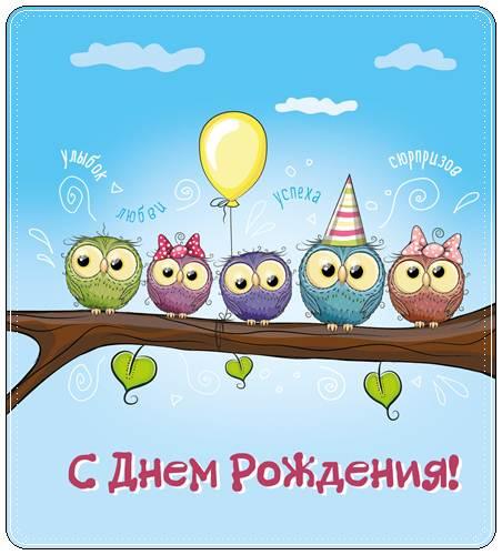 Пожелания с днем рождения прикольные короткие
