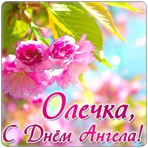 Поздравления с днем ангела Ольги в стихах