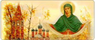 Покров Пресвятой Богородицы-красивые поздравления в стихах