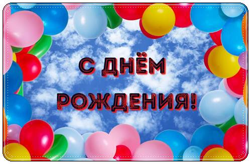 Поздравления с днем рождения мужчине до слез